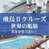 飛鳥II世界の船旅
