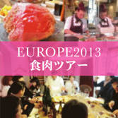 2013食肉ツアー