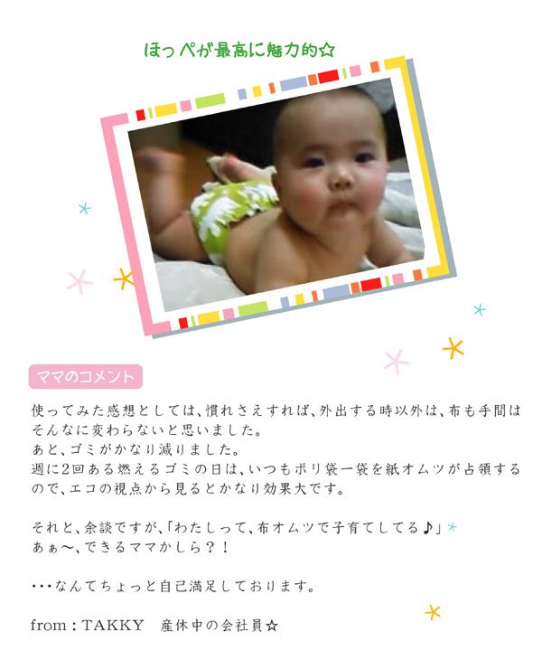 きらきら赤ちゃん5