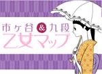 市ヶ谷・九段 乙女マップ