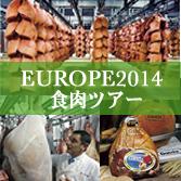 2014ヨーロッパ食肉