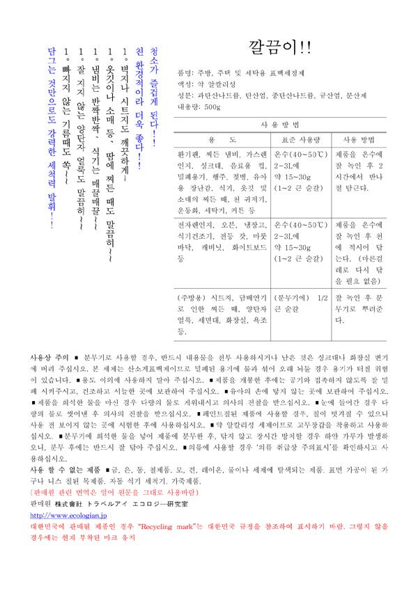 韓国語 説明