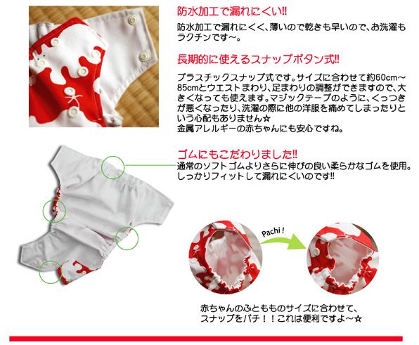 えころじ庵・日本製布オムツカバーの構造
