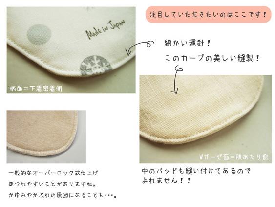 布ナプ・丁寧で丈夫な縫製