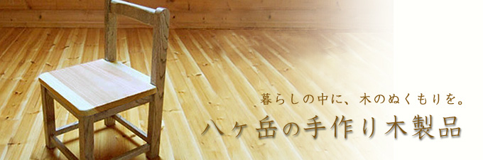 「八ヶ岳の手作り木製品」椅子、テーブル、フォトフレーム、額など